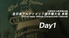 Day1 / 2018 All Japan Ultimate Championships Nationals / 文部科学大臣杯第43回全日本アルティメット選手権大会