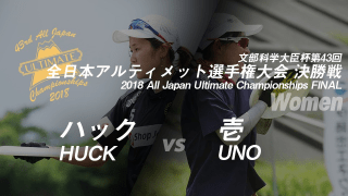 Women FINAL / 2018 All Japan Ultimate Championships / 文部科学大臣杯第43回全日本アルティメット選手権大会 ウィメン部門決勝戦