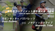 Men FINAL / 2018 All Japan Ultimate Championships / 文部科学大臣杯第43回全日本アルティメット選手権大会 メン部門決勝戦