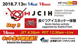 JCIH2018 Boots Hockey Activity