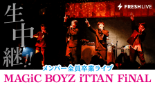 【生中継】MAGiC BOYZ iTTAN FiNAL