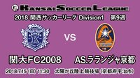 KSLTV Archives|2018/19シーズン 第9週[Division1]関大FC2008-AS.ラランジャ京都