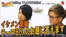 [テーマBOX!!]★ホストクラブCeilling PLATINUM【Ceilling DX#49】