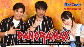 『PANORAMAX』第2回★第2部