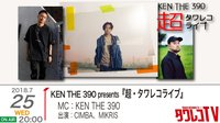 KEN THE 390 presents『超・タワレコライブ』 出演:CIMBA、MIKRIS