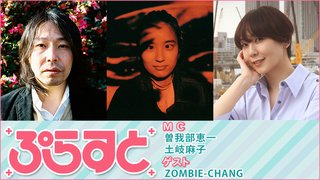 【ZOMBIE-CHANG、曽我部恵一、土岐麻子】WOWOWぷらすと