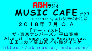 MUSIC CAFE #27