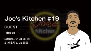 Joe's Kitchen #19 guest - doooo