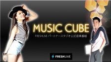 MUSIC CUBE 21 GUEST:西野公香
