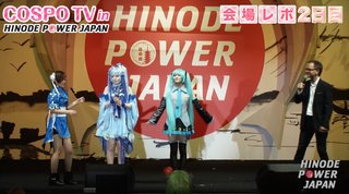 HINODE POWER JAPAN inモスクワ イベントレポート  『 KAWAII JAPAN COSPO TV』