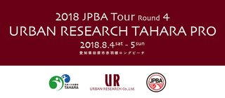 2018年JPBAツアー第4戦『URBAN RESEARCH TAHARA PRO』DAY 2