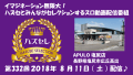 【APULO塩尻店】第332回ハズセレ
