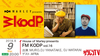 House of Marley presents 『FM KODP vol.16』 ゲスト:AFRA
