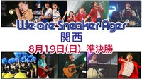 【8/19】第39回 We are Sneaker Ages 準決勝