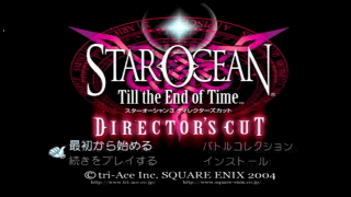 スターオーシャン3 Till the End of Time◇