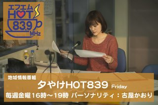夕やけ HOT Friday 2019.1.4