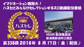 【VEAM新潟亀田店】第338回ハズセレ