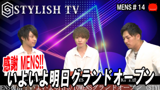 [MENSグランドオープン]感謝〈STYLISH GROUP〉【STYLISH TV#14】