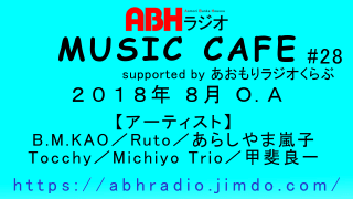 MUSIC CAFE #28