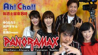 『PANORAMAX』第4回アンコール