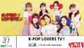 『K-POP LOVERS! TV - OH MY GIRL BANHANA』