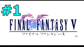 #1【レトロ】アヤメンの「PS版:FINAL FANTASY V COLLECTION」