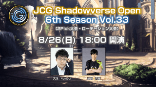 JCG Shadowverse Open 6th Season Vol.33(2Pick大会・ローテーション大会)