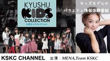 #16 KYUSHU KIDS COLLECTION in 小倉井筒屋