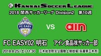 KSLTV Archives|2018/19シーズン 第10週[Division2]FC EASY02 明石-アイン食品株式会社サッカー部