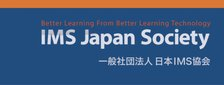 IMS Japan Conference 2018 OneRosterの導入最前線