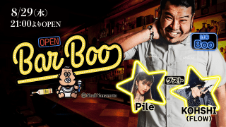 Bar Boo#16~ KOHSHI(FLOW) & PILE 編~