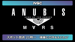NGC『ANUBIS ZONE OF THE ENDERS : M∀RS』生放送