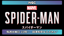 NGC『Marvel's SPIDER-MAN』生放送