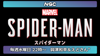 【最終回】NGC『Marvel's SPIDER-MAN』生放送