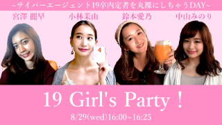 19 Girl's Party!