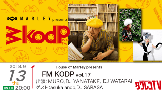 House of Marley presents 『FM KODP vol.17』 ゲスト:DJ SARASA、asuka ando