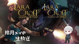 【Lara Croft】 Guardian of Light#2【Steam】