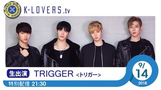 TRIGGER生出演スペシャル!!【K-LOVERS TV】