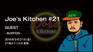 Joe's Kitchen #21 guest - BUPPON