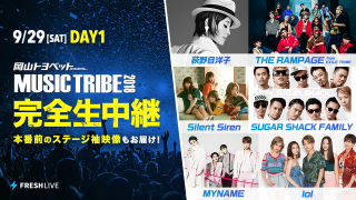 MUSIC TRIBE 2018 DAY1