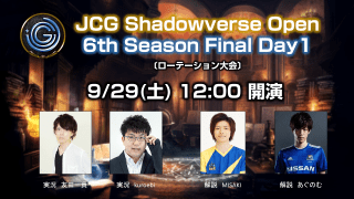 JCG Shadowverse Open 6th Season Final Day1(ローテーション大会)