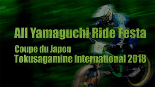 All Yamaguchi Ride Festa Coupe du Japon Tokusagamine International  2018