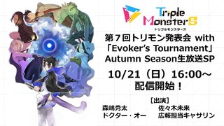 第7回トリモン発表会 With「Evoker's Tournament」Autumn Season 生放送SP