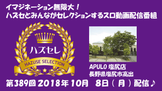 【APULO塩尻店】第389回ハズセレ