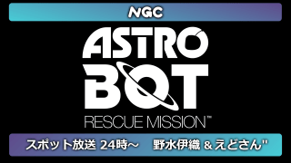 NGC『ASTRO BOT:RESCUE MISSION』生放送