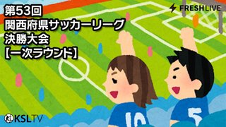 Sunday Special|関西府県サッカーリーグ決勝大会 一次ラウンド(第2週)
