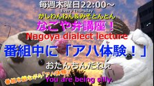 「なごや弁講座 ~Nagoya dialect lecture~」Vol.42