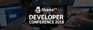 AbemaTV Developer Conference 2018 (TrackB)