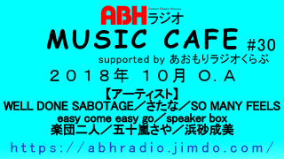 MUSIC CAFE #30