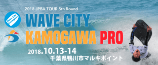 2018年JPBAツアー第5戦『WAVE CITY KAMOGAWA PRO』DAY1